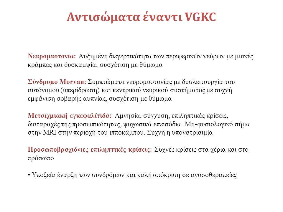 Αντισώματα έναντι VGKC Νευρομυοτονία: Αυξημένη διεγερτικότητα των περιφερικών νεύρων με μυικές κράμπες και δυσκαμψία, συσχέτιση με θύμωμα Σύνδρομο Mor