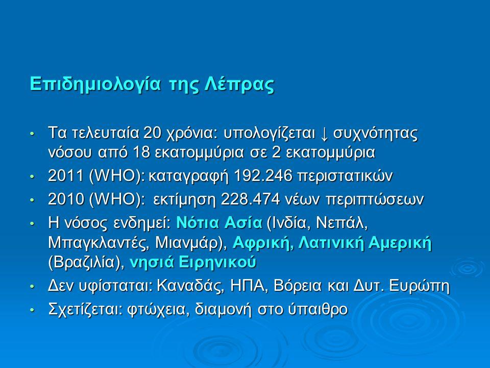 Επιδημιολογία της Λέπρας Τα τελευταία 20 χρόνια: υπολογίζεται ↓ συχνότητας νόσου από 18 εκατομμύρια σε 2 εκατομμύρια Τα τελευταία 20 χρόνια: υπολογίζε