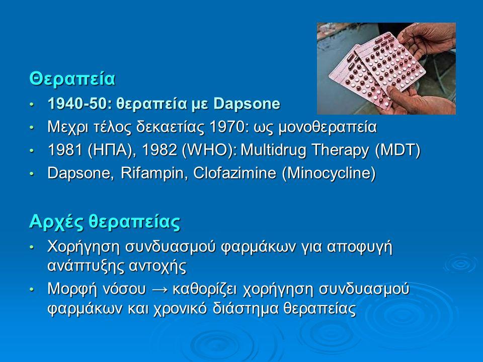 Θεραπεία 1940-50: θεραπεία με Dapsone 1940-50: θεραπεία με Dapsone Μεχρι τέλος δεκαετίας 1970: ως μονοθεραπεία Μεχρι τέλος δεκαετίας 1970: ως μονοθερα