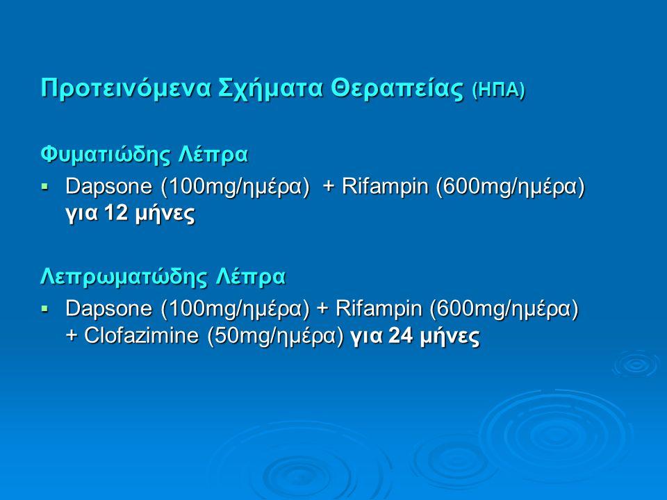Προτεινόμενα Σχήματα Θεραπείας (ΗΠΑ) Φυματιώδης Λέπρα  Dapsone (100mg/ημέρα) + Rifampin (600mg/ημέρα) για 12 μήνες Λεπρωματώδης Λέπρα  Dapsone (100m