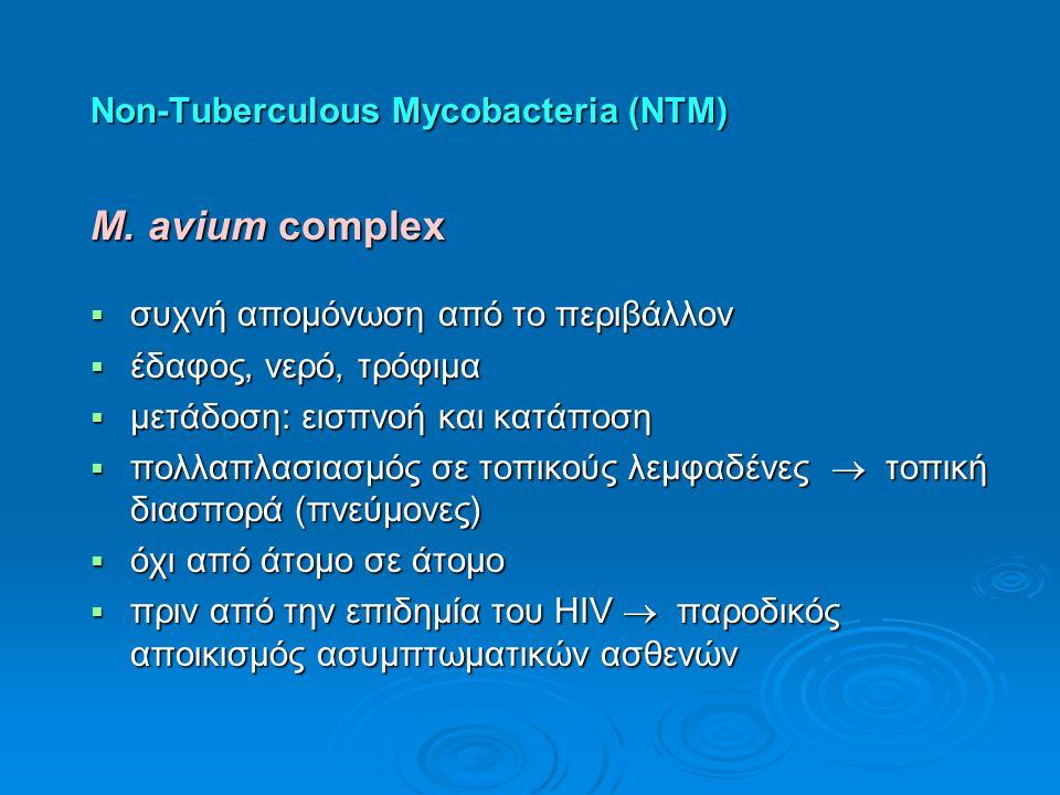 Non-Tuberculous Mycobacteria (NTM) M. avium complex  συχνή απομόνωση από το περιβάλλον  έδαφος, νερό, τρόφιμα  μετάδοση: εισπνοή και κατάποση  πολ