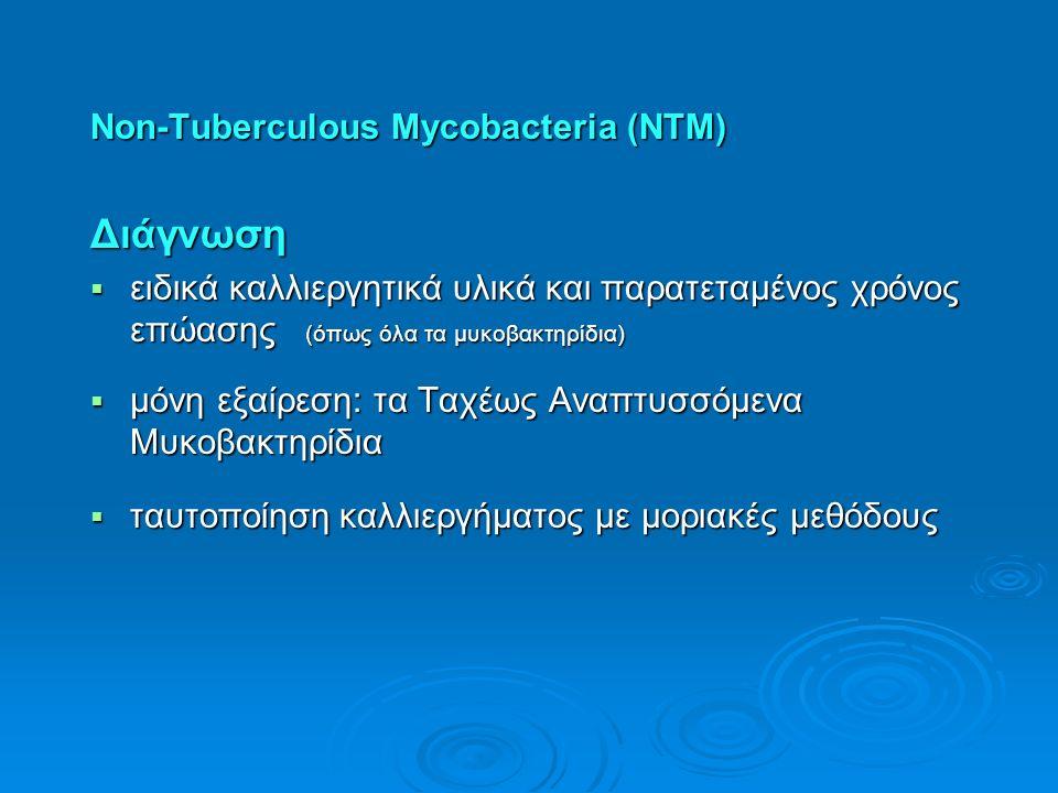 Non-Tuberculous Mycobacteria (NTM) Διάγνωση  ειδικά καλλιεργητικά υλικά και παρατεταμένος χρόνος επώασης (όπως όλα τα μυκοβακτηρίδια)  μόνη εξαίρεση