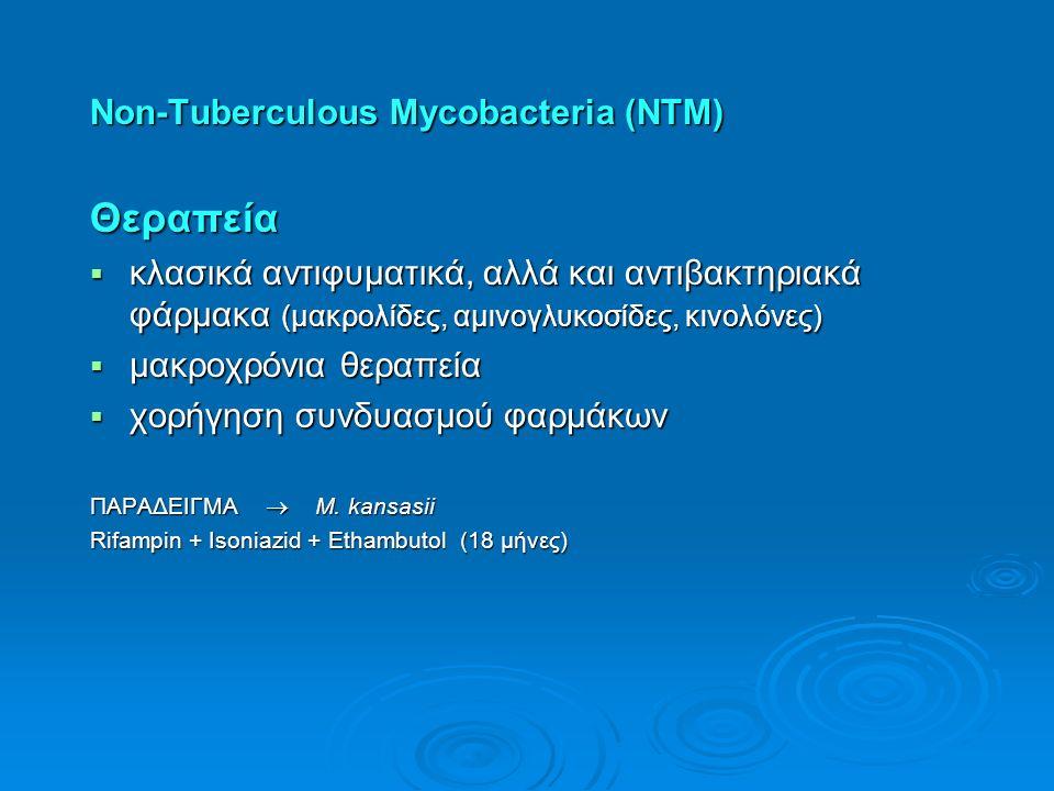 Non-Tuberculous Mycobacteria (NTM) Θεραπεία  κλασικά αντιφυματικά, αλλά και αντιβακτηριακά φάρμακα (μακρολίδες, αμινογλυκοσίδες, κινολόνες)  μακροχρ