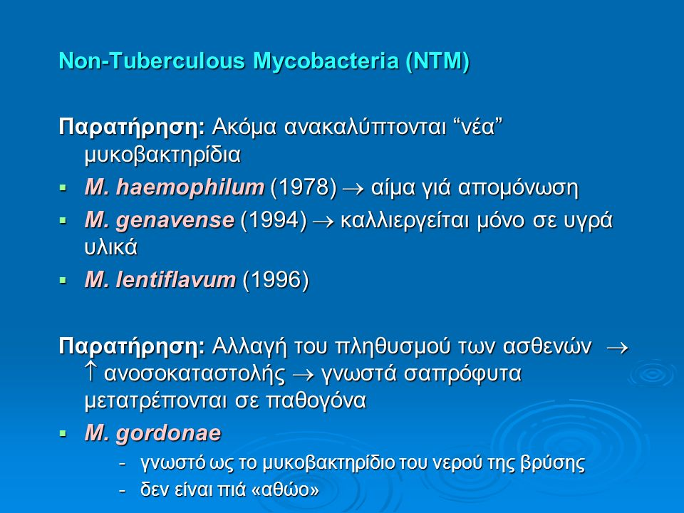 "Non-Tuberculous Mycobacteria (NTM) Παρατήρηση: Ακόμα ανακαλύπτονται ""νέα"" μυκοβακτηρίδια  M. haemophilum (1978)  αίμα γιά απομόνωση  M. genavense ("