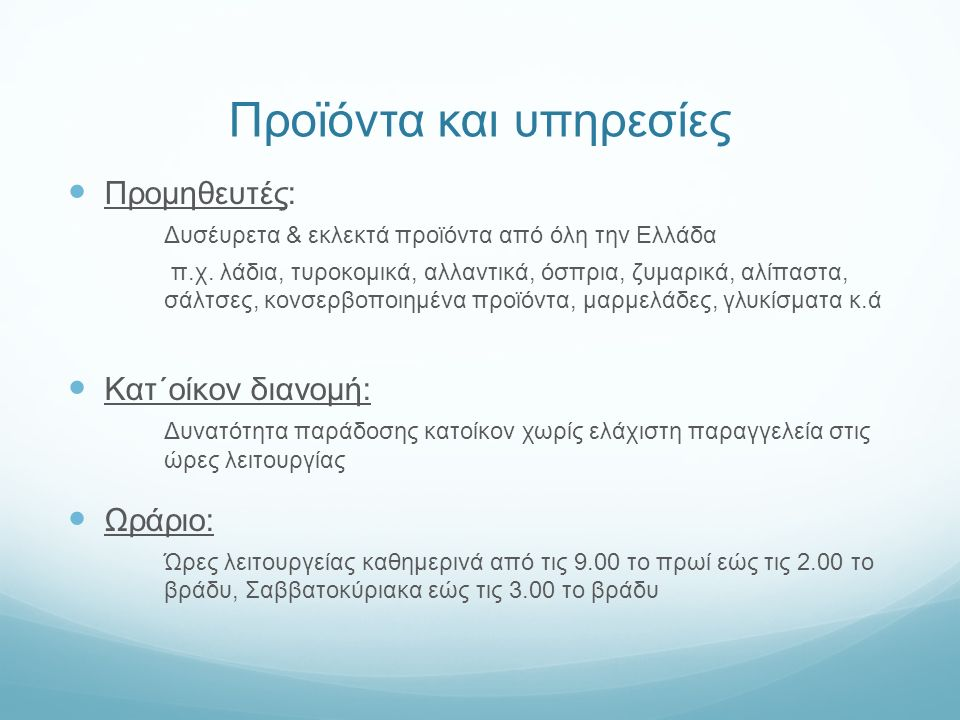 Προϊόντα και υπηρεσίες Προμηθευτές: Δυσέυρετα & εκλεκτά προϊόντα από όλη την Ελλάδα π.χ.