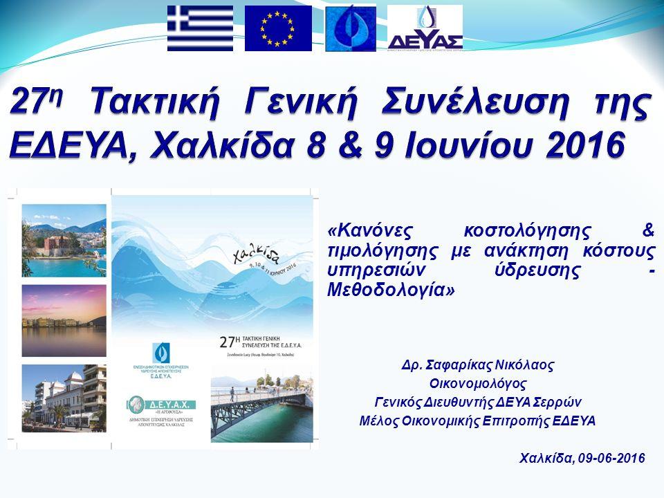 42 Εφαρμογή της οδηγίας 2000/60/ΕΚ, αλλά και των Ν.3199/03, ΠΔ 51/07 που αναφέρονται στην εναρμόνιση στο Ελληνικό Δίκαιο Αναπροσαρμογή της τιμής του νερού, όπου θα καλύπτεται τόσο το οικονομικό κόστος λειτουργίας, όσο και το κόστος φυσικών πόρων, βάσει της απόφασης της Εθνικής Επιτροπής Υδάτων Δημιουργία ειδικού αποθεματικού για επενδύσεις που θα στοχεύουν στον περιορισμό των απωλειών και στην ανάκτηση του κόστους φυσικών πόρων Ολοκληρωμένη μελέτη τιμολόγησης, ως προς το Οικονομικό Κόστος και το κόστος φυσικών πόρων, σύμφωνα με την Οδηγία 2000/60/ΕΚ Διαρκή έλεγχο συνδέσεων, ώστε να αποφεύγονται παράνομες συνδέσεις, αντικαταστάσεις χαλασμένων και παλαιών υδρομετρητών