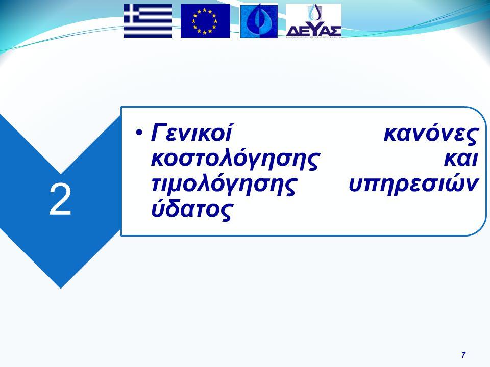 2 Γενικοί κανόνες κοστολόγησης και τιμολόγησης υπηρεσιών ύδατος 7