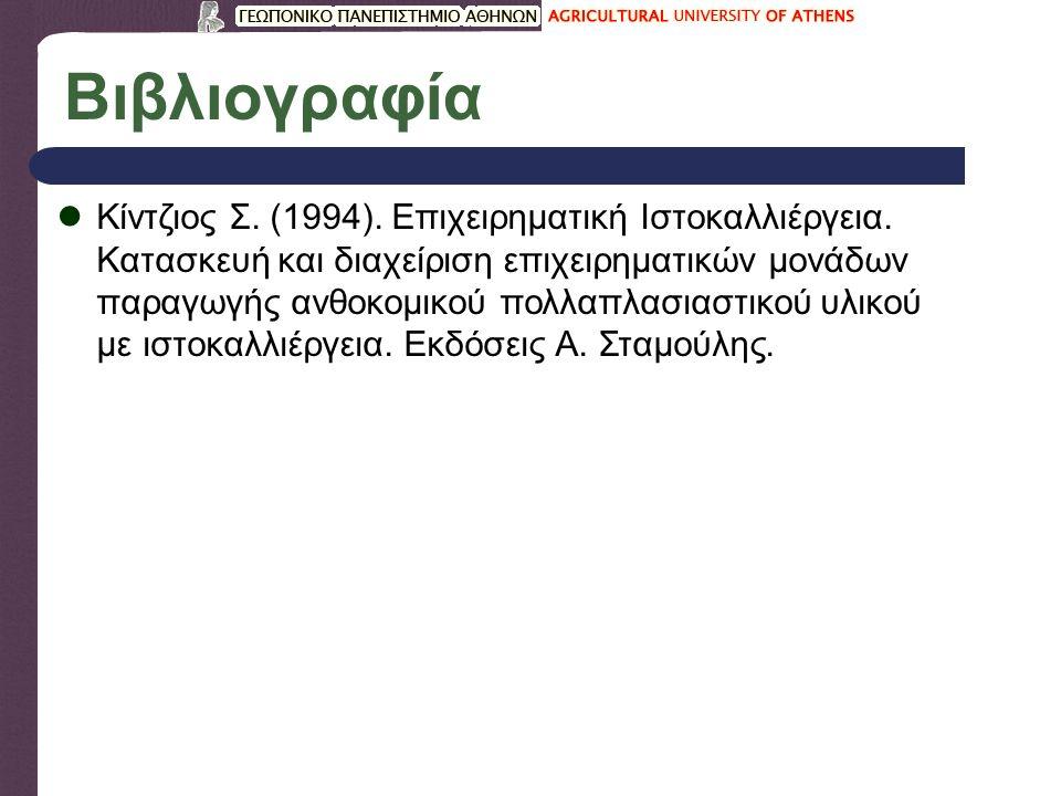 Βιβλιογραφία Κίντζιος Σ. (1994). Επιχειρηματική Ιστοκαλλιέργεια. Κατασκευή και διαχείριση επιχειρηματικών μονάδων παραγωγής ανθοκομικού πολλαπλασιαστι