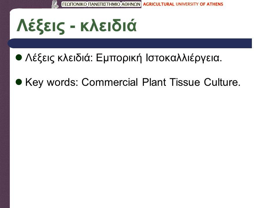 Λέξεις - κλειδιά Λέξεις κλειδιά: Εμπορική Ιστοκαλλιέργεια. Key words: Commercial Plant Tissue Culture.