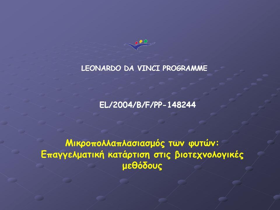 LEONARDO DA VINCI PROGRAMME EL/2004/B/F/PP-148244 Μικροπολλαπλασιασμός των φυτών: Επαγγελματική κατάρτιση στις βιοτεχνολογικές μεθόδους
