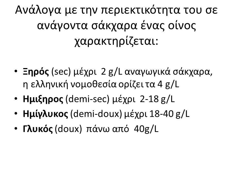 Ανάλογα με την περιεκτικότητα του σε ανάγοντα σάκχαρα ένας οίνος χαρακτηρίζεται: Ξηρός (sec) μέχρι 2 g/L αναγωγικά σάκχαρα, η ελληνική νομοθεσία ορίζε