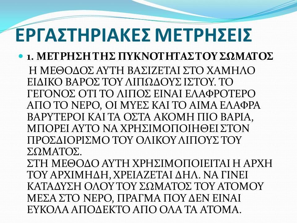 ΕΡΓΑΣΤΗΡΙΑΚΕΣ ΜΕΤΡΗΣΕΙΣ 1.