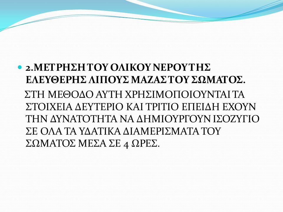 3.ΣΧΕΤΙΚΟ ΒΑΡΟΣ ΤΟ ΣΧΕΤΙΚΟ ΒΑΡΟΣ ΕΚΦΡΑΖΕΤΑΙ ΩΣ ΠΟΣΟΣΤΟ ΕΠΙ ΤΗΣ % ΤΟΥ ΙΔΑΝΙΚΟΥ ΒΑΡΟΥΣ ΣΕ ΣΧΕΣΗ ΜΕ ΤΟ ΦΥΛΟ ΚΑΙ ΤΟ ΥΨΟΣ ΤΟΥ ΑΤΟΜΟΥ ΜΕ Η ΧΩΡΙΣ ΔΙΟΡΘΩΣΗ ΠΡΟΣ ΤΟ ΜΕΓΕΘΟΣ ΤΟΥ ΣΚΕΛΕΤΟΥ ΑΥΤΟΥ.