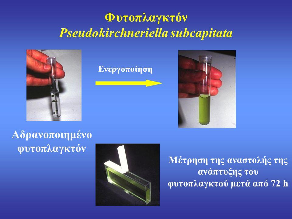 Φυτοπλαγκτόν Pseudokirchneriella subcapitata Αδρανοποιημένο φυτοπλαγκτόν Ενεργοποίηση Μέτρηση της αναστολής της ανάπτυξης του φυτοπλαγκτού μετά από 72 h