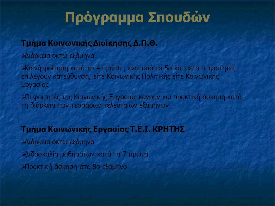 Πρόγραμμα Σπουδών Τμήμα Κοινωνικής Διοίκησης Δ.Π.Θ.