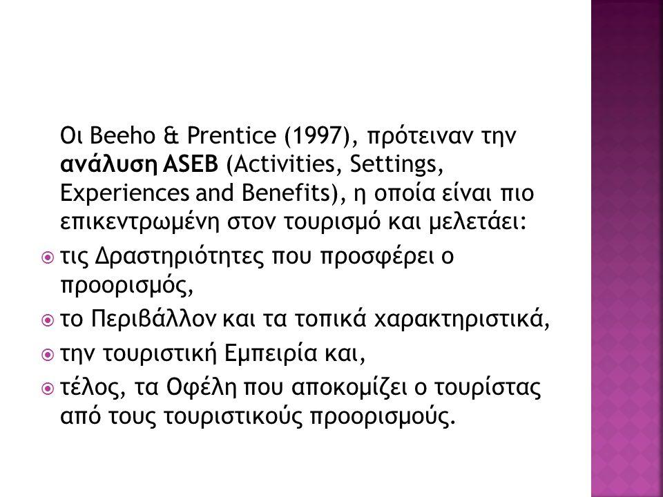 Οι Beeho & Prentice (1997), πρότειναν την ανάλυση ASEB (Activities, Settings, Experiences and Benefits), η οποία είναι πιο επικεντρωμένη στον τουρισμό και μελετάει:  τις Δραστηριότητες που προσφέρει ο προορισμός,  το Περιβάλλον και τα τοπικά χαρακτηριστικά,  την τουριστική Εμπειρία και,  τέλος, τα Οφέλη που αποκομίζει ο τουρίστας από τους τουριστικούς προορισμούς.
