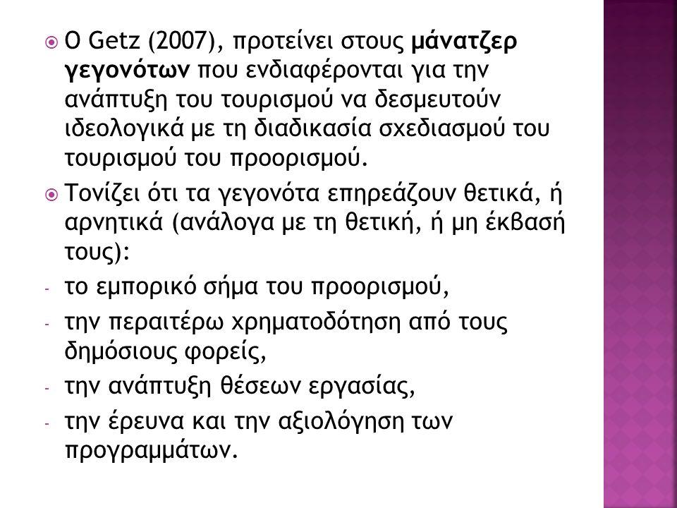 Ο Getz (2007), προτείνει στους μάνατζερ γεγονότων που ενδιαφέρονται για την ανάπτυξη του τουρισμού να δεσμευτούν ιδεολογικά με τη διαδικασία σχεδιασμού του τουρισμού του προορισμού.