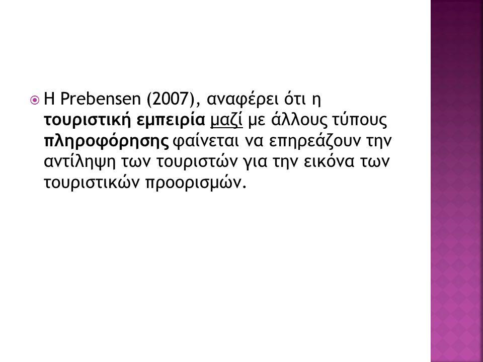  Η Prebensen (2007), αναφέρει ότι η τουριστική εμπειρία μαζί με άλλους τύπους πληροφόρησης φαίνεται να επηρεάζουν την αντίληψη των τουριστών για την εικόνα των τουριστικών προορισμών.