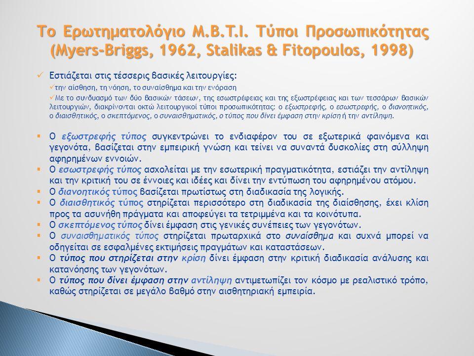 Το Ερωτηματολόγιο M.B.T.I. Τύποι Προσωπικότητας (Myers-Briggs, 1962, Stalikas & Fitopoulos, 1998) Εστιάζεται στις τέσσερις βασικές λειτουργίες: την αί