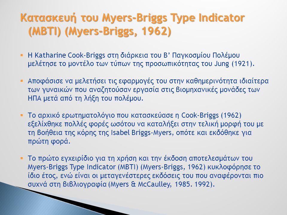Κατασκευή του Myers-Briggs Type Indicator (MBTI) (Μyers-Briggs, 1962)  Η Katharine Cook-Briggs στη διάρκεια του Β' Παγκοσμίου Πολέμου μελέτησε το μοντέλο των τύπων της προσωπικότητας του Jung (1921).