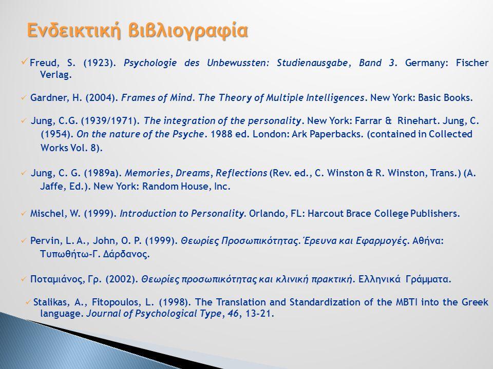 Ενδεικτική βιβλιογραφία Freud, S. (1923). Psychologie des Unbewussten: Studienausgabe, Band 3. Germany: Fischer Verlag. Gardner, H. (2004). Frames of