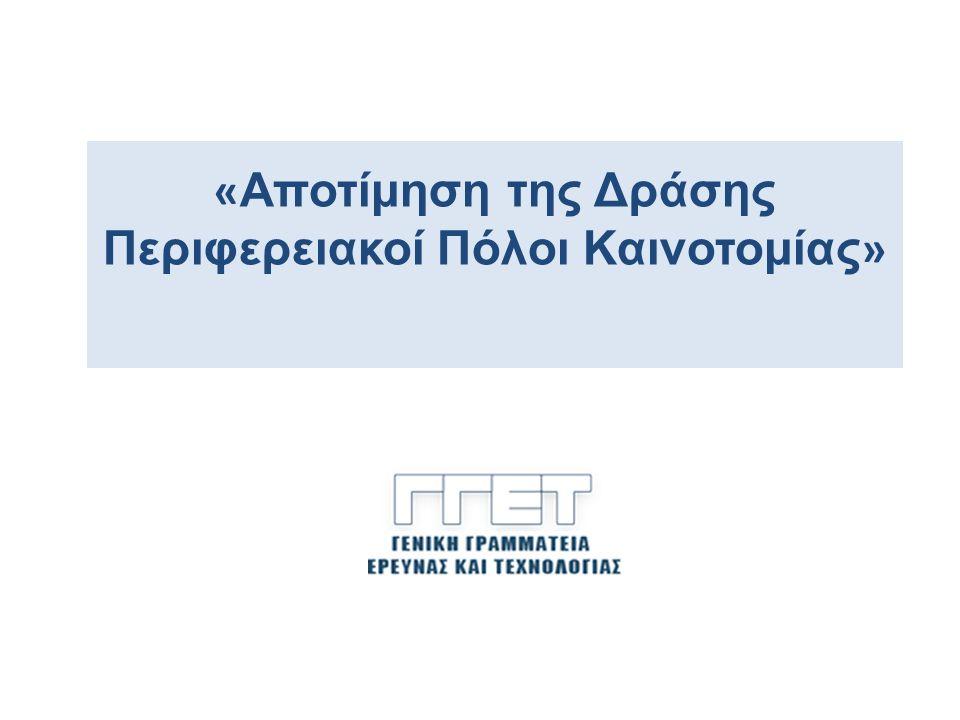 « Αποτίμηση της Δράσης Περιφερειακοί Πόλοι Καινοτομίας »