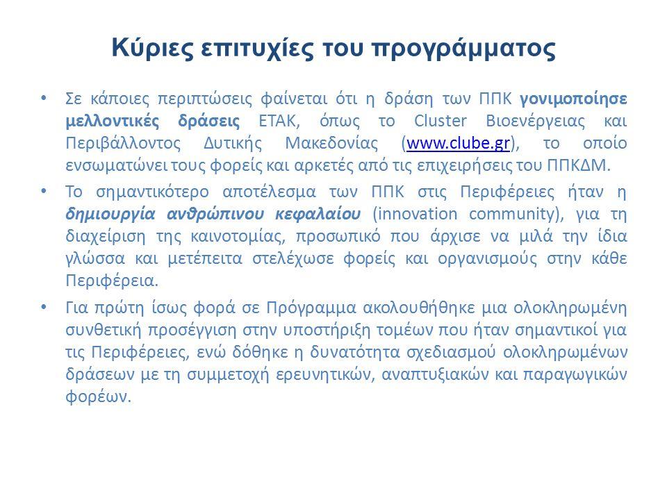 Κύριες επιτυχίες του προγράμματος Σε κάποιες περιπτώσεις φαίνεται ότι η δράση των ΠΠΚ γονιμοποίησε μελλοντικές δράσεις ΕΤΑΚ, όπως το Cluster Βιοενέργειας και Περιβάλλοντος Δυτικής Μακεδονίας (www.clube.gr), το οποίο ενσωματώνει τους φορείς και αρκετές από τις επιχειρήσεις του ΠΠΚΔΜ.www.clube.gr Το σημαντικότερο αποτέλεσμα των ΠΠΚ στις Περιφέρειες ήταν η δημιουργία ανθρώπινου κεφαλαίου (innovation community), για τη διαχείριση της καινοτομίας, προσωπικό που άρχισε να μιλά την ίδια γλώσσα και μετέπειτα στελέχωσε φορείς και οργανισμούς στην κάθε Περιφέρεια.