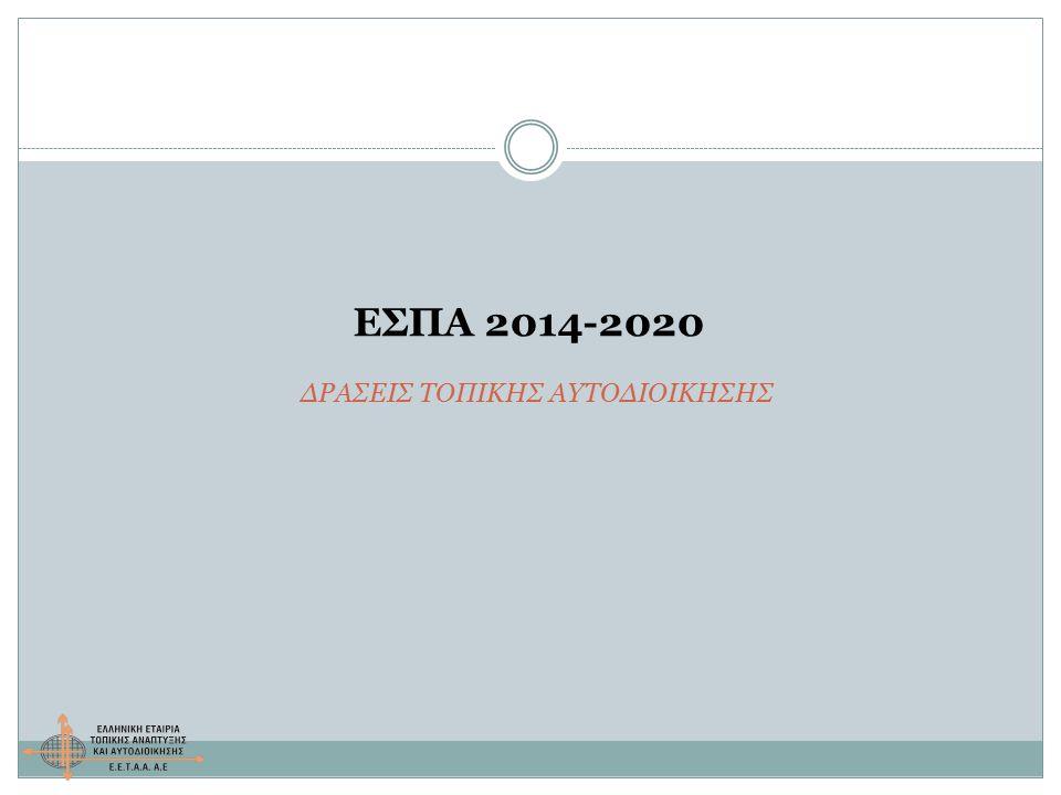 ΕΣΠΑ 2014-2020 ΔΡΑΣΕΙΣ ΤΟΠΙΚΗΣ ΑΥΤΟΔΙΟΙΚΗΣΗΣ