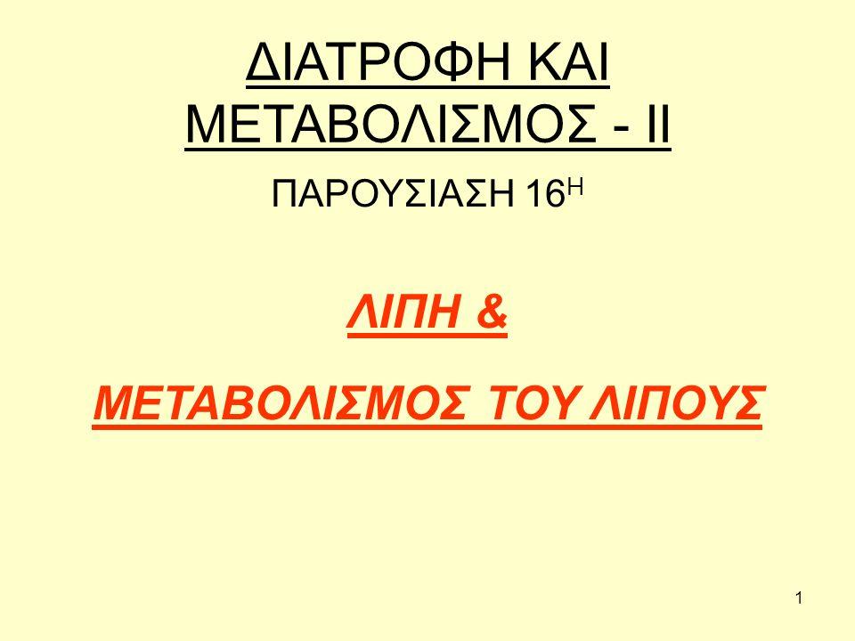 52 Η δράση της ηπατικής λιπάσης (HL) Arteriosclerosis, Thrombosis, and Vascular Biology, (2004) Vol.
