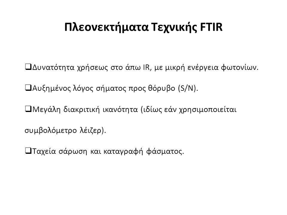 Πλεονεκτήματα Τεχνικής FTIR  Δυνατότητα χρήσεως στο άπω IR, με μικρή ενέργεια φωτονίων.