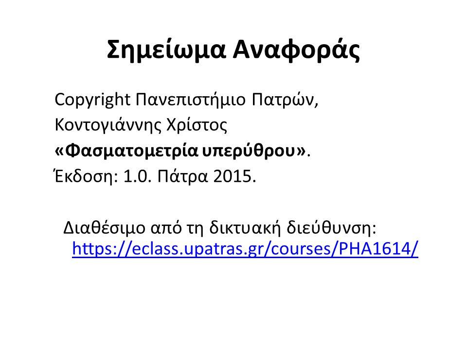 Σημείωμα Αναφοράς Copyright Πανεπιστήμιο Πατρών, Κοντογιάννης Χρίστος «Φασματομετρία υπερύθρου».