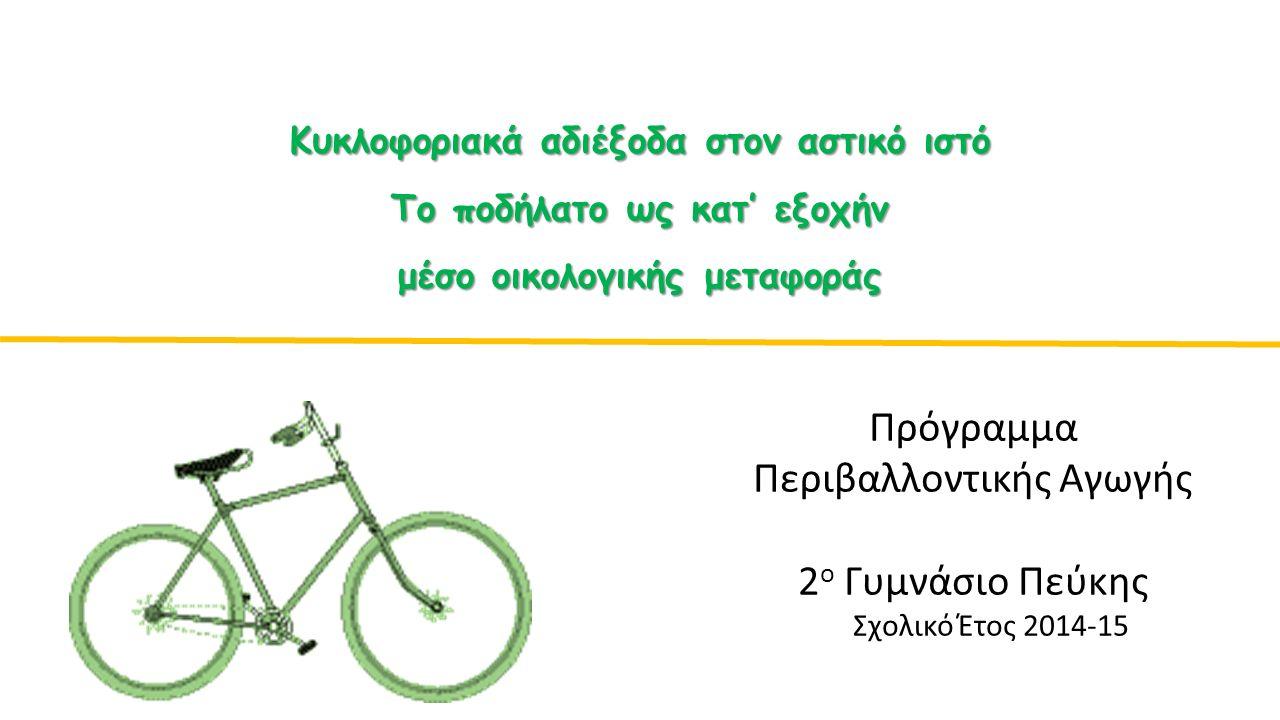 Κυκλοφοριακά αδιέξοδα στον αστικό ιστό Το ποδήλατο ως κατ' εξοχήν μέσο οικολογικής μεταφοράς Πρόγραμμα Περιβαλλοντικής Αγωγής 2 ο Γυμνάσιο Πεύκης Σχολικό Έτος 2014-15