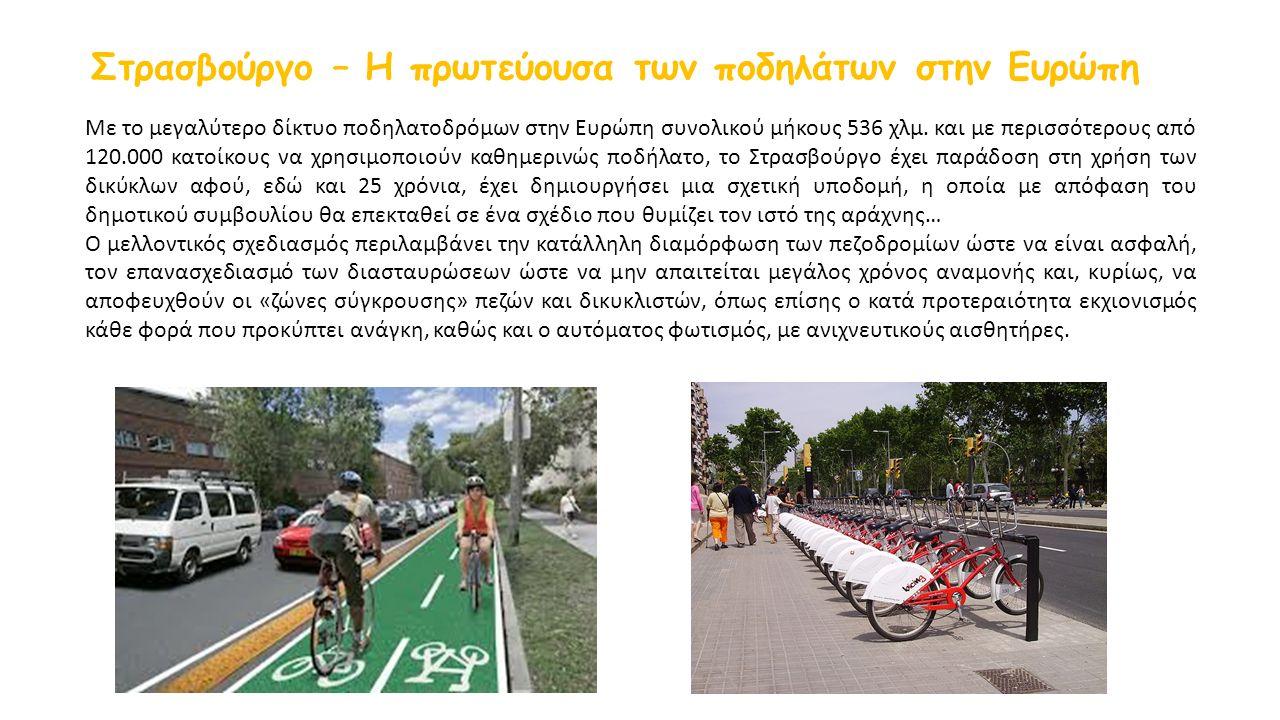Με το μεγαλύτερο δίκτυο ποδηλατοδρόμων στην Ευρώπη συνολικού μήκους 536 χλμ.