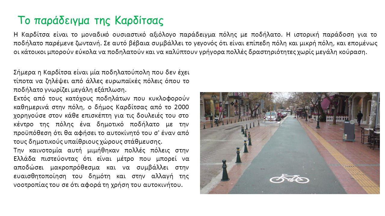 Το παράδειγμα της Καρδίτσας Η Καρδίτσα είναι το μοναδικό ουσιαστικό αξιόλογο παράδειγμα πόλης με ποδήλατο.