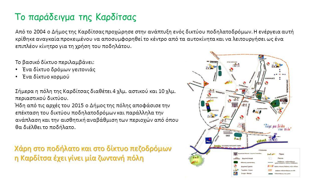 Από το 2004 ο Δήμος της Καρδίτσας προχώρησε στην ανάπτυξη ενός δικτύου ποδηλατοδρόμων.