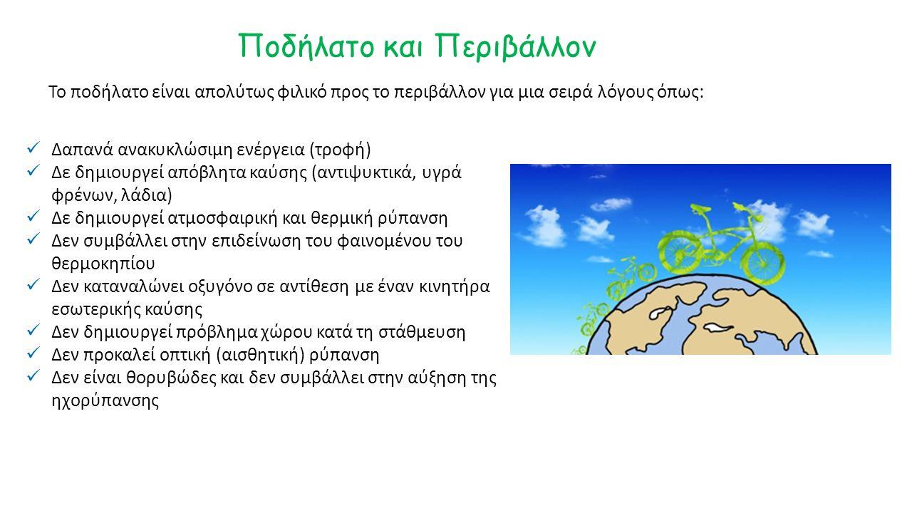 Ποδήλατο και Περιβάλλον Δαπανά ανακυκλώσιμη ενέργεια (τροφή) Δε δημιουργεί απόβλητα καύσης (αντιψυκτικά, υγρά φρένων, λάδια) Δε δημιουργεί ατμοσφαιρική και θερμική ρύπανση Δεν συμβάλλει στην επιδείνωση του φαινομένου του θερμοκηπίου Δεν καταναλώνει οξυγόνο σε αντίθεση με έναν κινητήρα εσωτερικής καύσης Δεν δημιουργεί πρόβλημα χώρου κατά τη στάθμευση Δεν προκαλεί οπτική (αισθητική) ρύπανση Δεν είναι θορυβώδες και δεν συμβάλλει στην αύξηση της ηχορύπανσης Το ποδήλατο είναι απολύτως φιλικό προς το περιβάλλον για μια σειρά λόγους όπως: