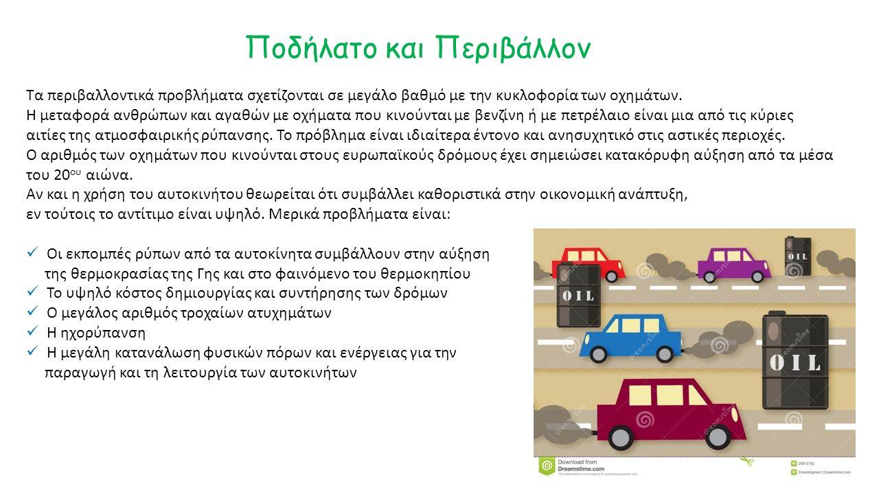 Τα περιβαλλοντικά προβλήματα σχετίζονται σε μεγάλο βαθμό με την κυκλοφορία των οχημάτων.