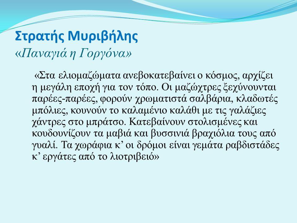 Στρατής Μυριβήλης «Παναγιά η Γοργόνα» «Στα ελιομαζώματα ανεβοκατεβαίνει ο κόσμος, αρχίζει η μεγάλη εποχή για τον τόπο.
