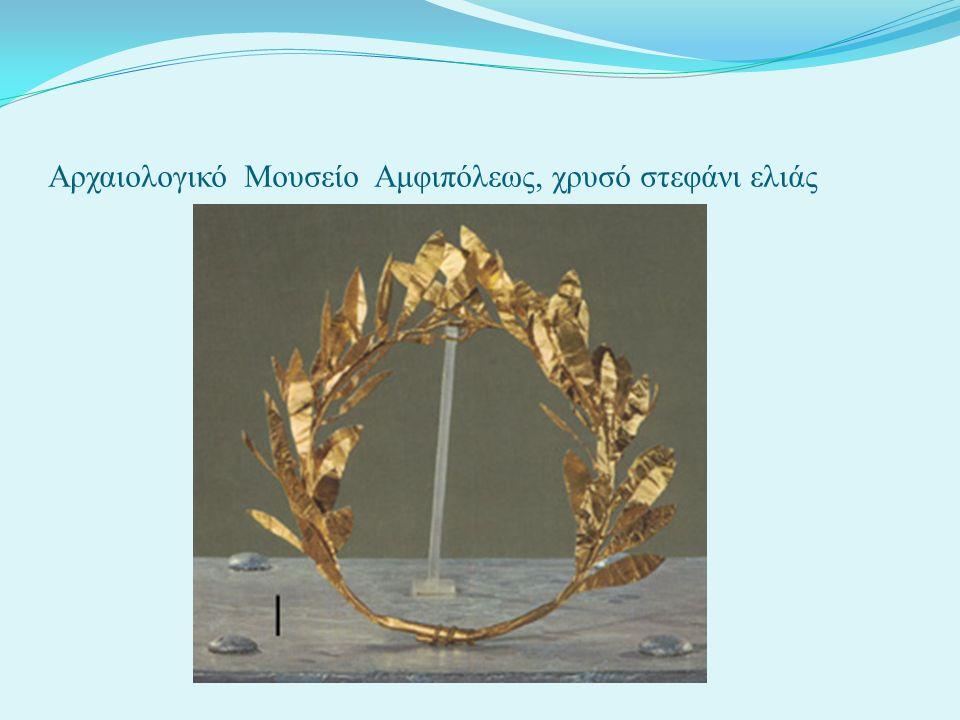 Αρχαιολογικό Μουσείο Αμφιπόλεως, χρυσό στεφάνι ελιάς
