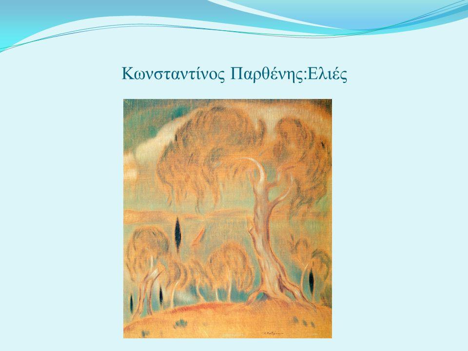 Κωνσταντίνος Παρθένης:Ελιές