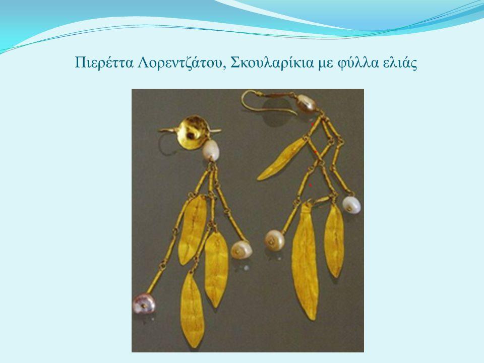 Πιερέττα Λορεντζάτου, Σκουλαρίκια με φύλλα ελιάς