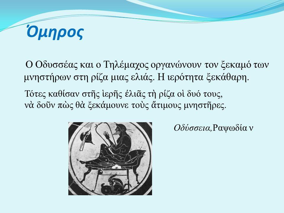 Ομήρου Οδύσσεια Ραψωδία ψ Στον περίβολο του σπιτιού του φύτρωνε κορμός μακρόφυλλης ελιάς.