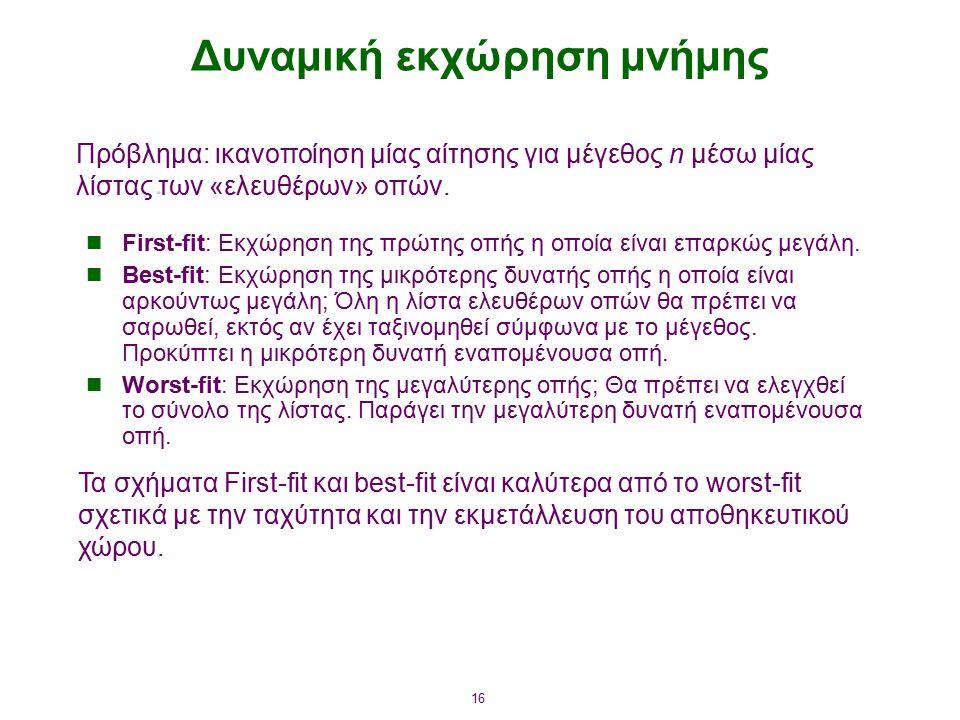 16 Δυναμική εκχώρηση μνήμης First-fit: Εκχώρηση της πρώτης οπής η οποία είναι επαρκώς μεγάλη.