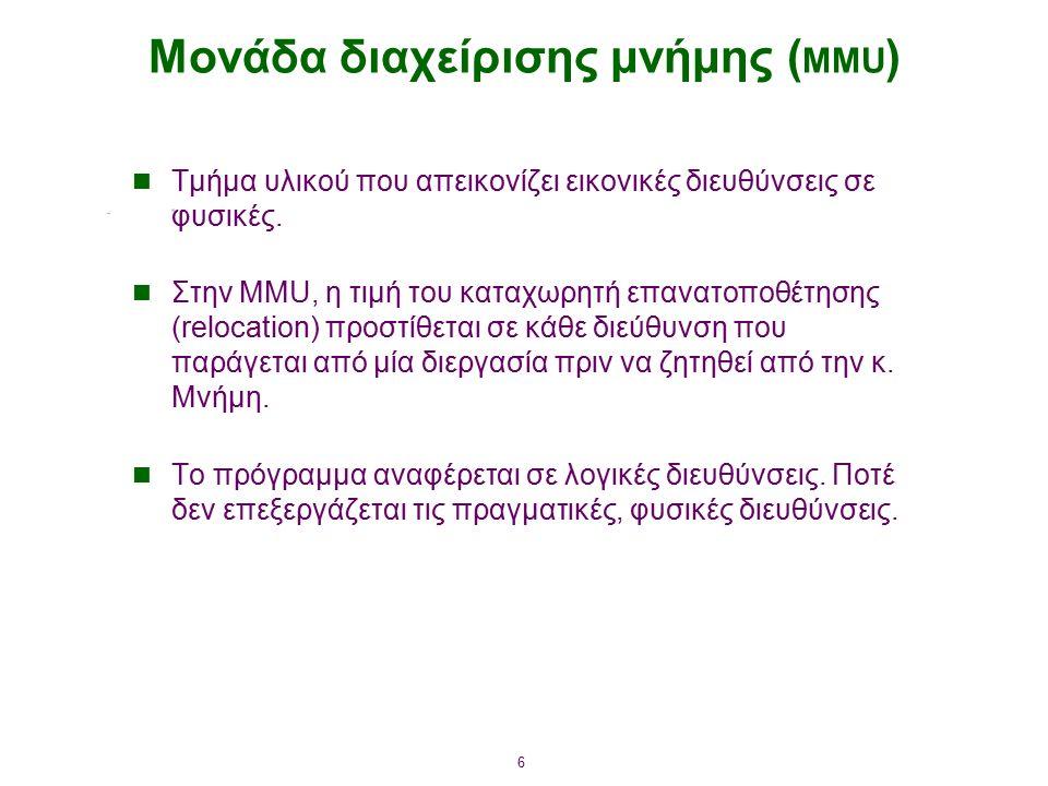 6 Μονάδα διαχείρισης μνήμης ( MMU ) Τμήμα υλικού που απεικονίζει εικονικές διευθύνσεις σε φυσικές. Στην MMU, η τιμή του καταχωρητή επανατοποθέτησης (r