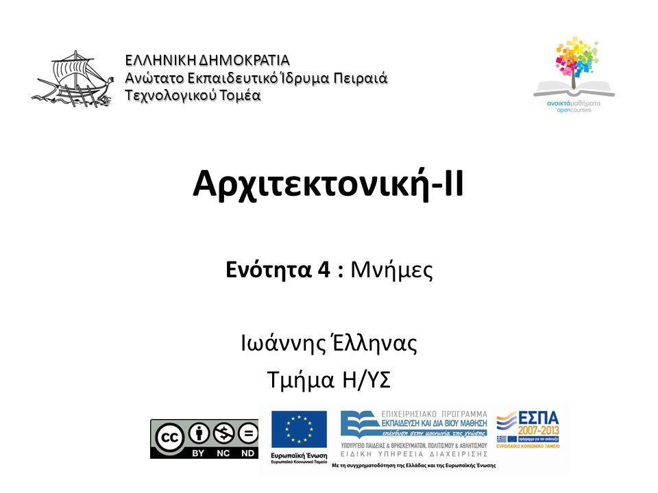 Αρχιτεκτονική-ΙI Ενότητα 4 : Μνήμες Ιωάννης Έλληνας Τμήμα Η/ΥΣ ΕΛΛΗΝΙΚΗ ΔΗΜΟΚΡΑΤΙΑ Ανώτατο Εκπαιδευτικό Ίδρυμα Πειραιά Τεχνολογικού Τομέα