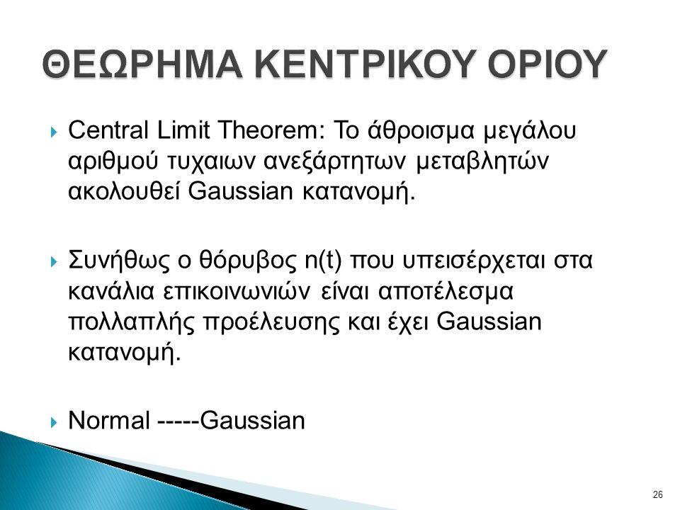  Central Limit Theorem: Το άθροισμα μεγάλου αριθμού τυχαιων ανεξάρτητων μεταβλητών ακολουθεί Gaussian κατανομή.