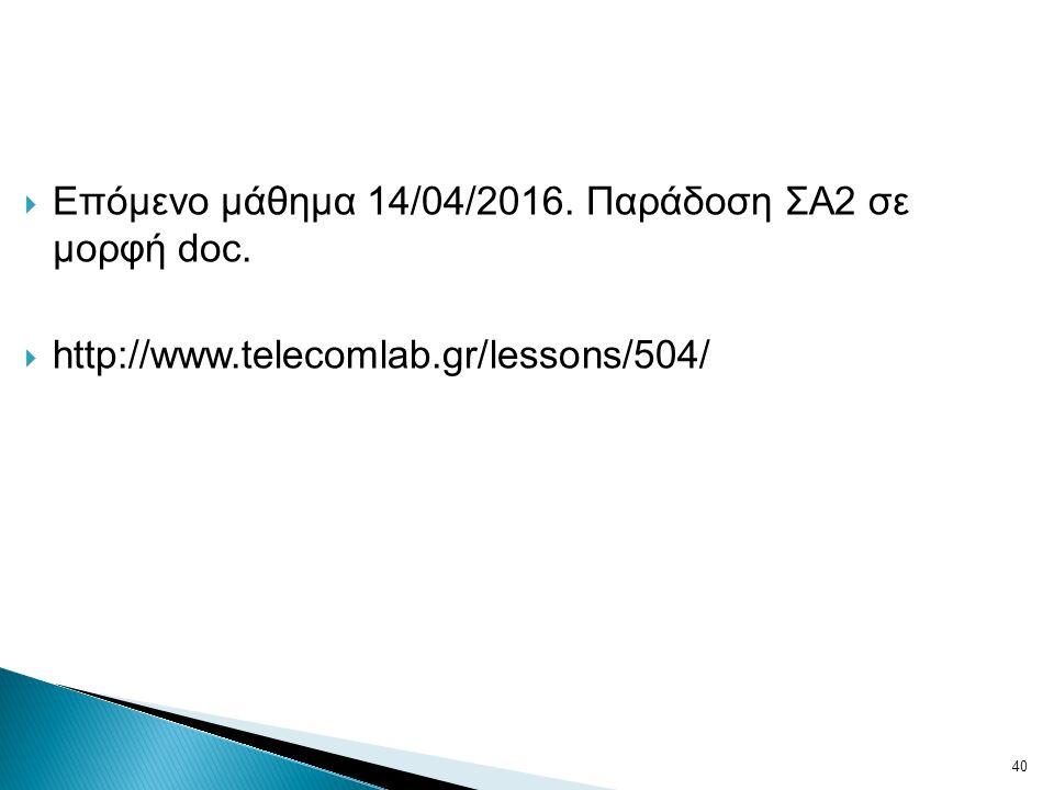 40  Επόμενο μάθημα 14/04/2016. Παράδοση ΣΑ2 σε μορφή doc.  http://www.telecomlab.gr/lessons/504/