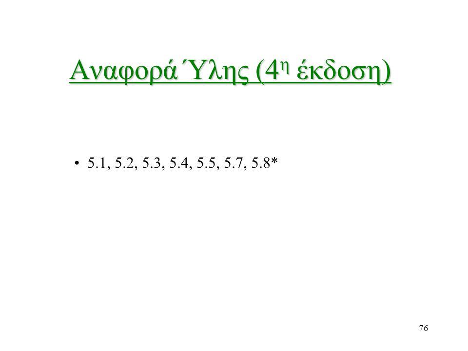 76 Αναφορά Ύλης (4 η έκδοση) 5.1, 5.2, 5.3, 5.4, 5.5, 5.7, 5.8*