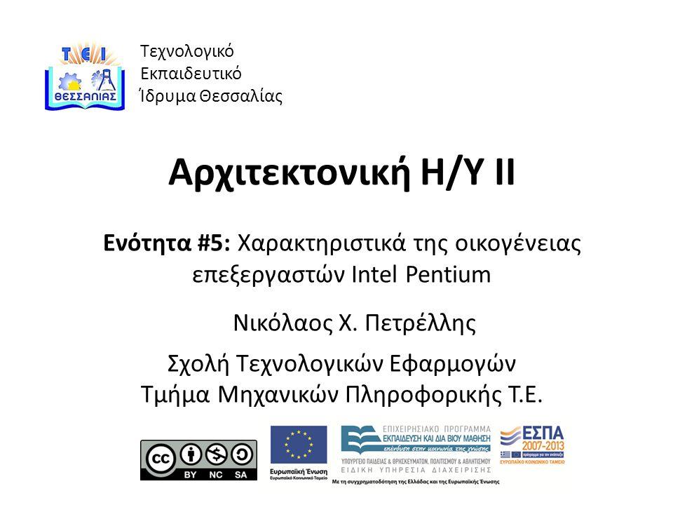 Τεχνολογικό Εκπαιδευτικό Ίδρυμα Θεσσαλίας Αρχιτεκτονική Η/Υ ΙΙ Ενότητα #5: Χαρακτηριστικά της οικογένειας επεξεργαστών Intel Pentium Νικόλαος Χ.