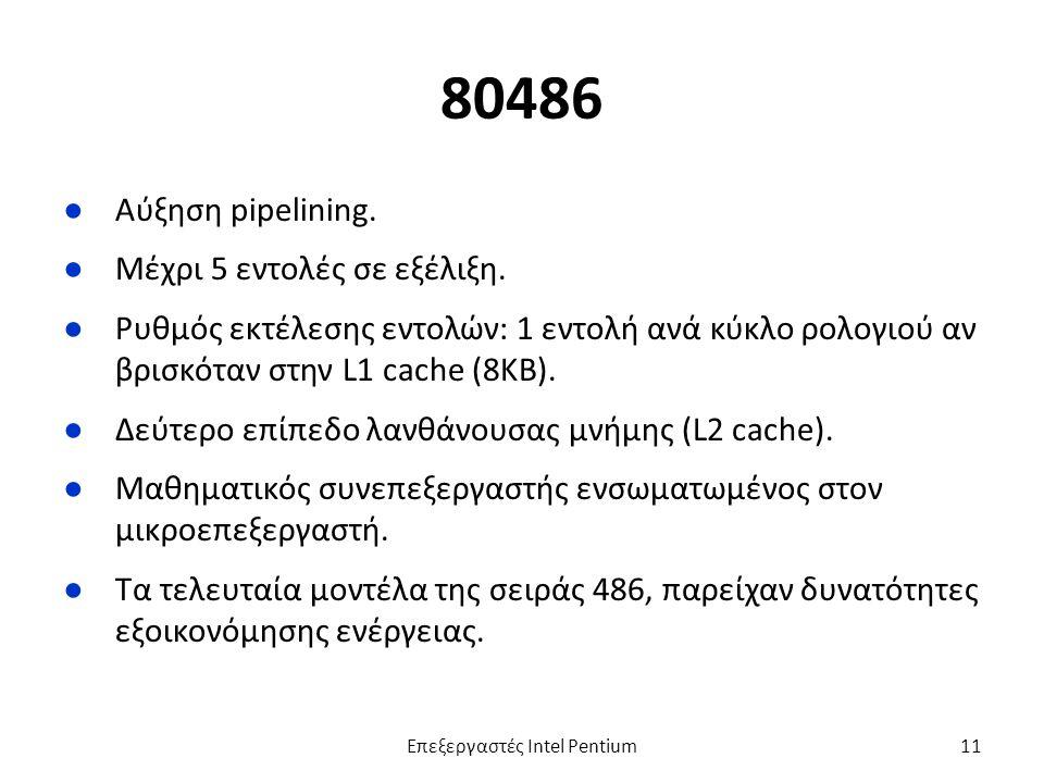 80486 ●Αύξηση pipelining. ●Μέχρι 5 εντολές σε εξέλιξη.
